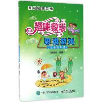 趣味数学思维游戏小学4年级 张祥斌 编著