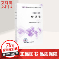中级经济法 财政部会计资格评价中心