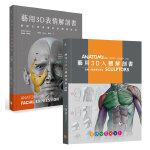 【预订】�用3D人�w�w表情解剖��(��蕴��) 艺术解剖分析书 �醯纤�.�_林斯 大家出版