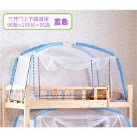 宿舍学生蚊帐上铺下铺蚊帐蒙古包拉链单人床1.2米寝室支架 其它