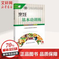 烹饪基本功训练 中国劳动社会保障出版社