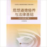 【旧书二手书8成新】思想道德修养与法律基础2015年修订版 本书编写组 高等教育出版社 97870
