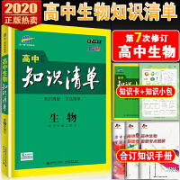 知识清单高中生物高考复习知识手册第7次修订