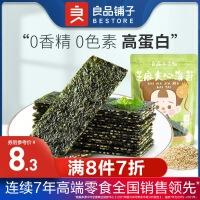 �M�p【良品�子-芝麻�A心海苔35gx1袋】�和�零食即食休�e食品