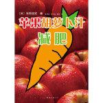 苹果胡萝卜汁 (日)石原结实,孙莎莎,李巧丽,魏雯 南海出版公司