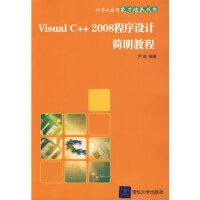 【新书店正版】Visual C++2008程序设计简明教程(计算机应用能力培养丛书) 严涛著 清华大学出版社