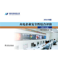 火电企业安全性综合评价 热控分册(2016年版)