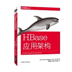 HBase应用架构