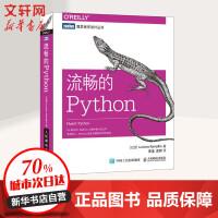 流畅的Python (巴西)卢西亚诺・拉马略(Luciano Ramalho) 著;安道,吴珂 译