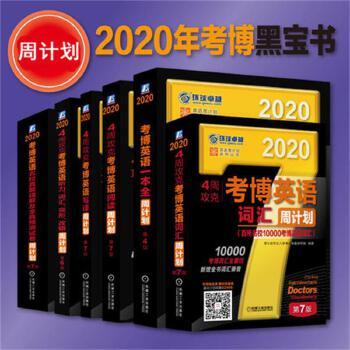 正版现货 机工版2020年4周攻克考博英语周计划词汇阅读写译听力完型改错+考博英语一本全+名校真题精解