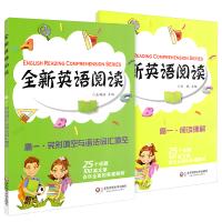全新英语阅读高一阅读理解+完形填空与语法词汇填空 2本套装
