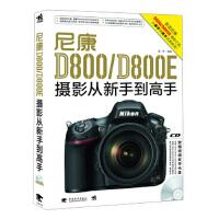 尼康D800/D800E摄影从新手到高手 9787515316673 中国青年出版社 曹照