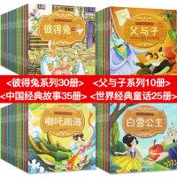 全套100册儿童绘本故事书籍0-1-2-3-4-5-6-7岁幼儿园学前班父与子书亲子阅读幼儿书本 婴儿早教书益智图书有声