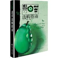 翡翠选购指南 王昶,申柯娅著 化学工业出版社