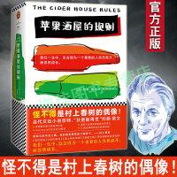 【正版】苹果酒屋的规则(怪不得是村上春树的偶像!)当代文坛无可争议的小说宗师