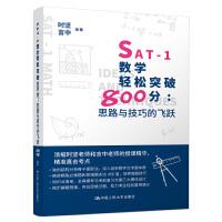 SAT-1数学轻松突破800分:思路与技巧的飞跃