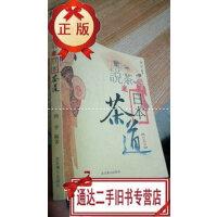 【二手旧书9成新】说茶之日本茶道 彩图版 /鸿宇 著 北京燕山出版社