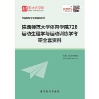 2021年陕西师范大学体育学院728运动生理学与运动训练学考研全套资料.