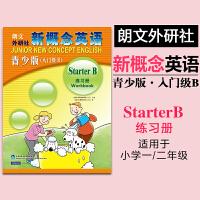 外研社:新概念英语青少版练习册(入门级B)(新)
