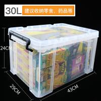 收纳箱塑料储物箱透明整理箱零食玩具装书特大号衣服箱子收纳盒 【加厚】透明可视收纳箱