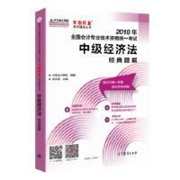 中级经济法经典题解 9787040495522 高等教育出版社 中华会计网校 组编 游文丽
