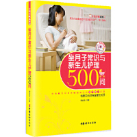 【二手8新正版】坐月子常识与新生儿护理500问(升级版) 吴庆庆 9787512703704 中国妇女出版社