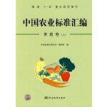 """中国农业标准汇编:果蔬卷(上)――国家""""十一五""""重点规划图书"""