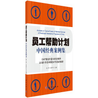 员工帮助计划――中国经典案例集