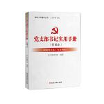 党支部书记实用手册(新编本)(根据党支部工作条例修订)