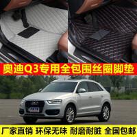 奥迪Q3专车专用环保无味防水耐脏易洗超纤皮全包围丝圈汽车脚垫