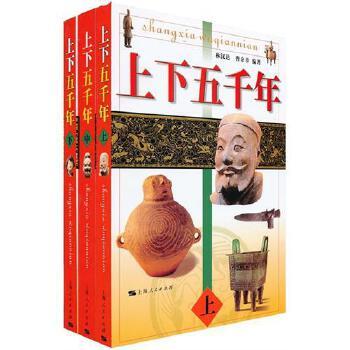 上下五千年:一套故事化的历史读物(全三册)
