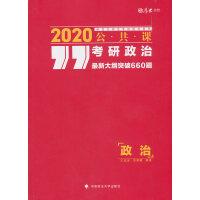 2020考研政治最新大纲突破660题