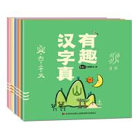 正版全新 汉字启蒙真有趣(套装5册)2-4岁识字书象形文字
