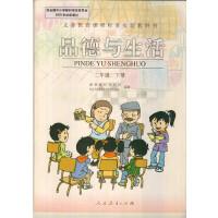 人教版小学品德与生活二2年级下册 课本教材教科书 课本教材教科书 品德与社会二年级下册
