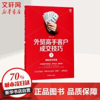 外贸高手客户成交技巧 (2)揭秘买手思维 毅冰著 中国海关出版社