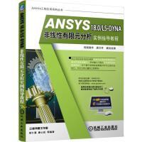 机械:ANSYS 18.0 LS-DYNA非线性有限元分析实例指导教程