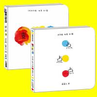 点点点绘本+变变变绘本(套装2册) 埃尔维・杜莱 精装