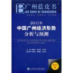 2011年中国广州经济形势分析与预测 庚建设,李兆宏,王旭东 社会科学文献出版社