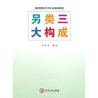 【旧书二手书8成新】另类三大构成 刘向东 知识产权出版社 9787802474468