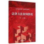 【新书店正版】法律方法案例教程,杨贝著,高等教育出版社9787040417333
