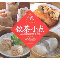 【新书店正版】广式饮茶小点,金华,云南人民出版社9787222044203