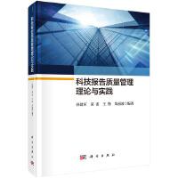 科技报告质量管理理论与实践