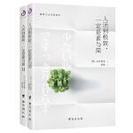 人活到极致,一定是素与简:极简主义生活美学(套装全2册)
