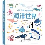 幼儿科普立体翻翻书――海洋世界