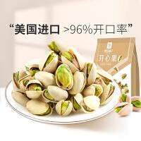 【良品铺子】原味开心果 98gx1袋 无漂白批发袋装零食干果坚果休闲食品小吃炒货