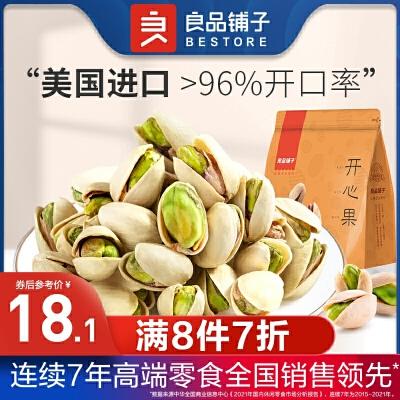 满减【良品铺子开心果98g*1袋】无漂白袋装零食干果干货坚果休闲食品小吃炒货