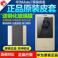 华为mate7手机皮套 Mate7原装皮套 手机壳 保护套 智能翻盖手机套 华为mate7手机壳华为mate7手机套原装皮套开窗智能保护手机套