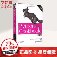 Python Cookbook(中文版,第3版) (美)比斯利(David Beazley),(美)琼斯(Brian K