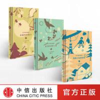 金子美铃童谣集(全3册)金子美铃 著 中信出版社图书 畅销书 正版书籍