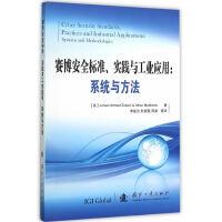 赛博安全标准、实践与工业应用:系统与方法 (美)祖拜里(Zubairi,J.A.),(美)马波(Mahboob,A.)